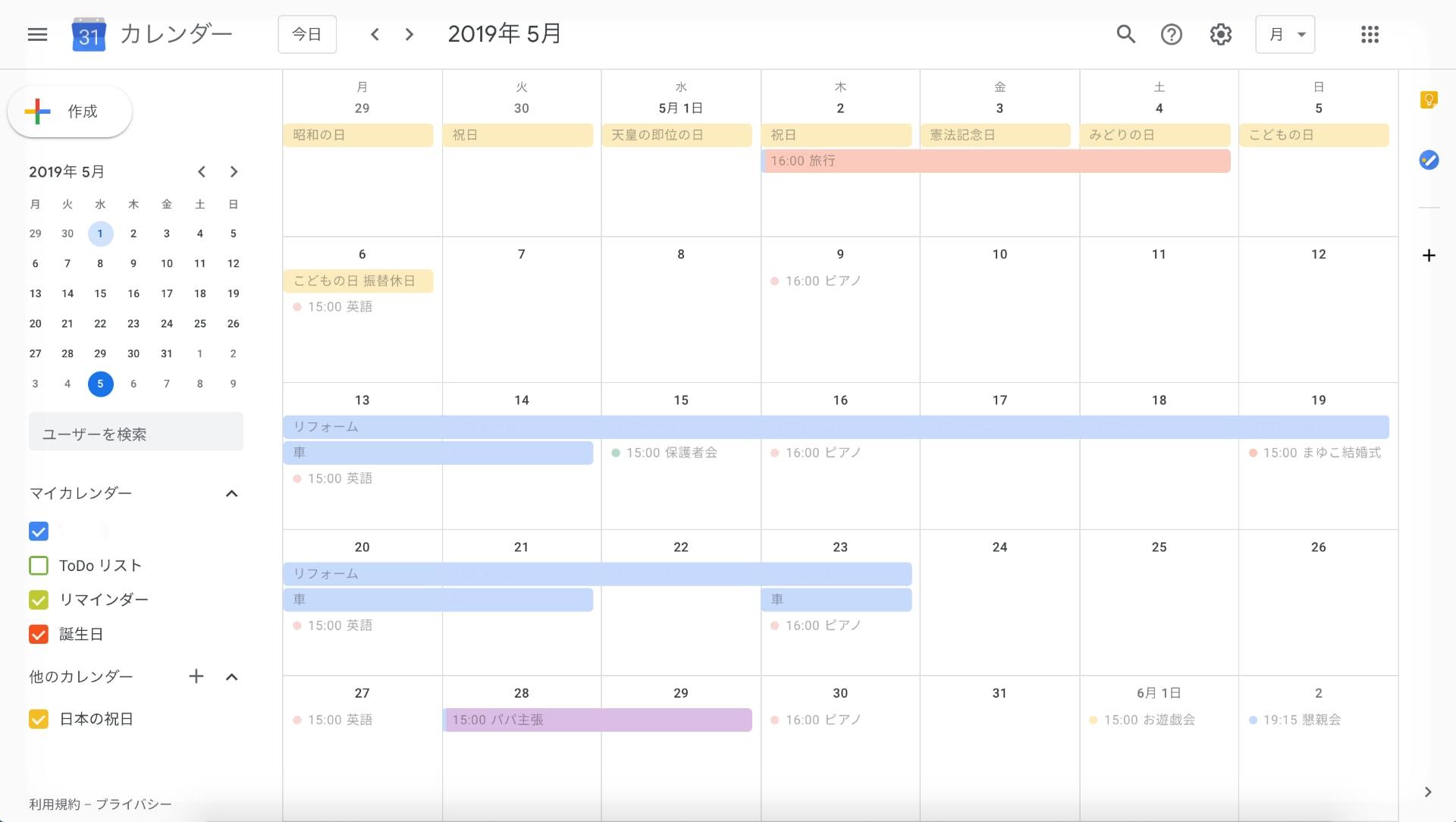 Googleカレンダー、PCキャプチャ、