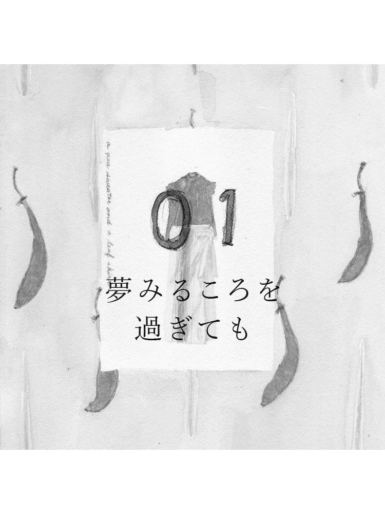 お題 01:「散歩」<br />(提案者:松元絵里子)