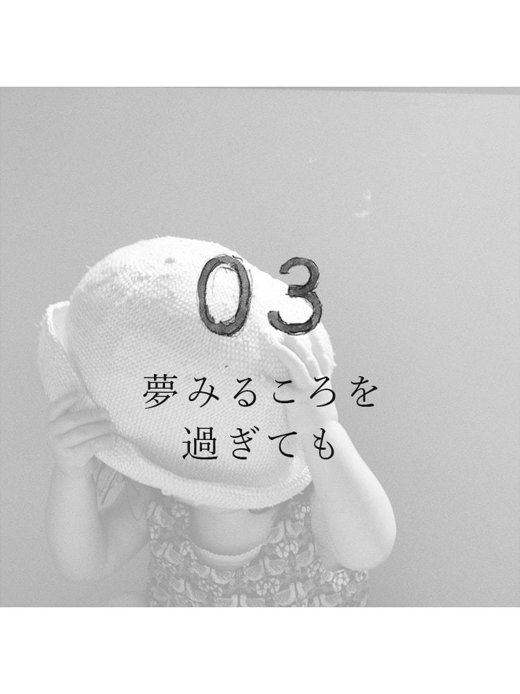 お題 03:「お気に入り」<br />(提案者:高原たま)