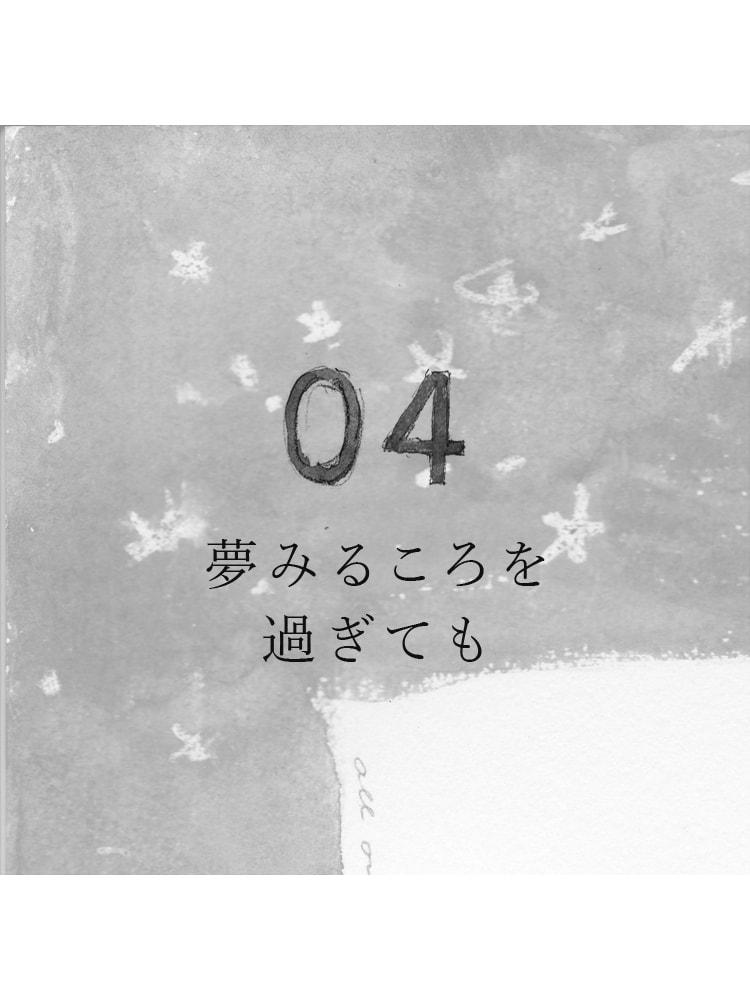 お題 04:「いたずら」<br />(提案者:松元絵里子)