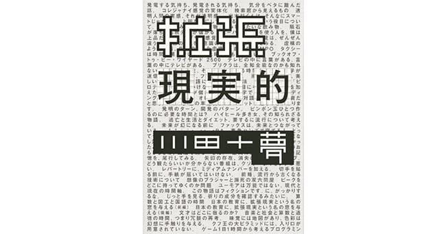 Vol.1 川田十夢さん「STEAM教育は拡張現実的発想を救ってくれる」