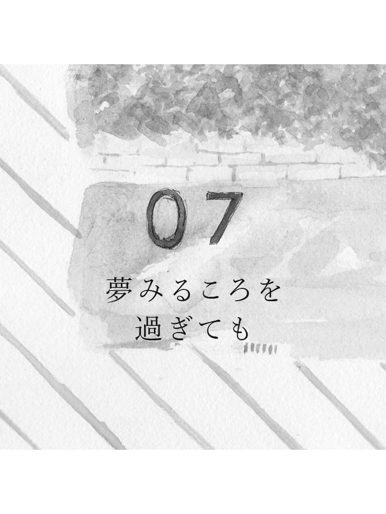 お題 07:「旅」<br />(提案者:松元絵里子)