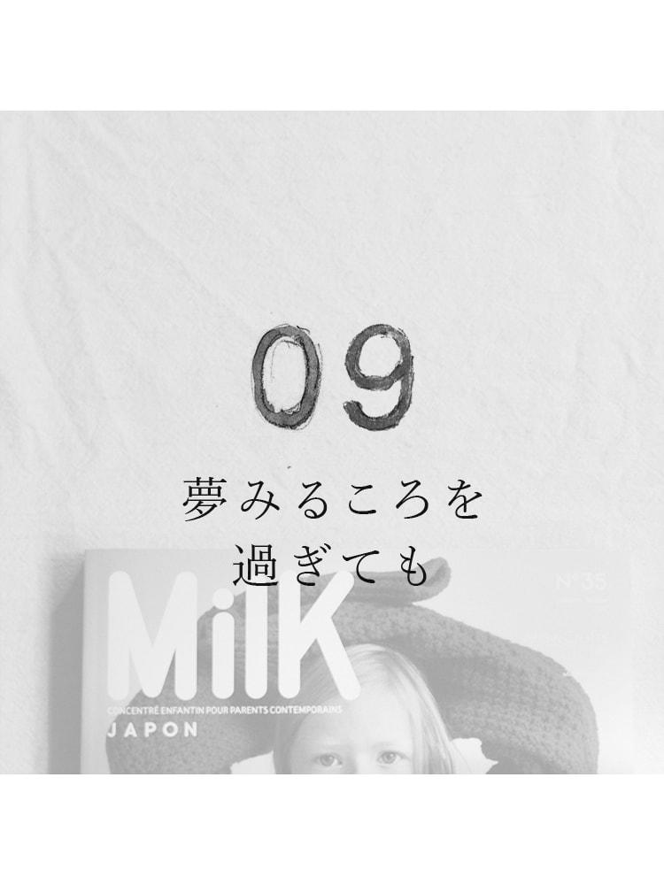 お題 09:「ミルク」<br />(提案者:高原たま)