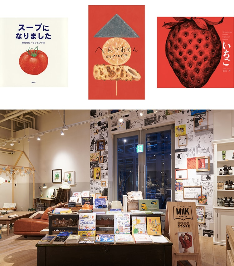 いよいよ今週末で終了! 「MilK JAPON BOOK STORE at SLOW HOUSE」