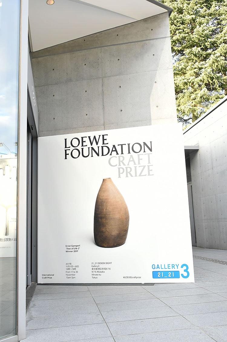 ファイナリスト26作品が2121 DESIGN SIGHTで展示、ロエベ「インターナショナル クラフト プライズ」展