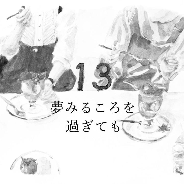"""""""正しい親""""じゃなくてもいいじゃない!― よしいちひろ×高原たま×松元絵里子による 「夢みるころを過ぎても」全12回・制作秘話!"""
