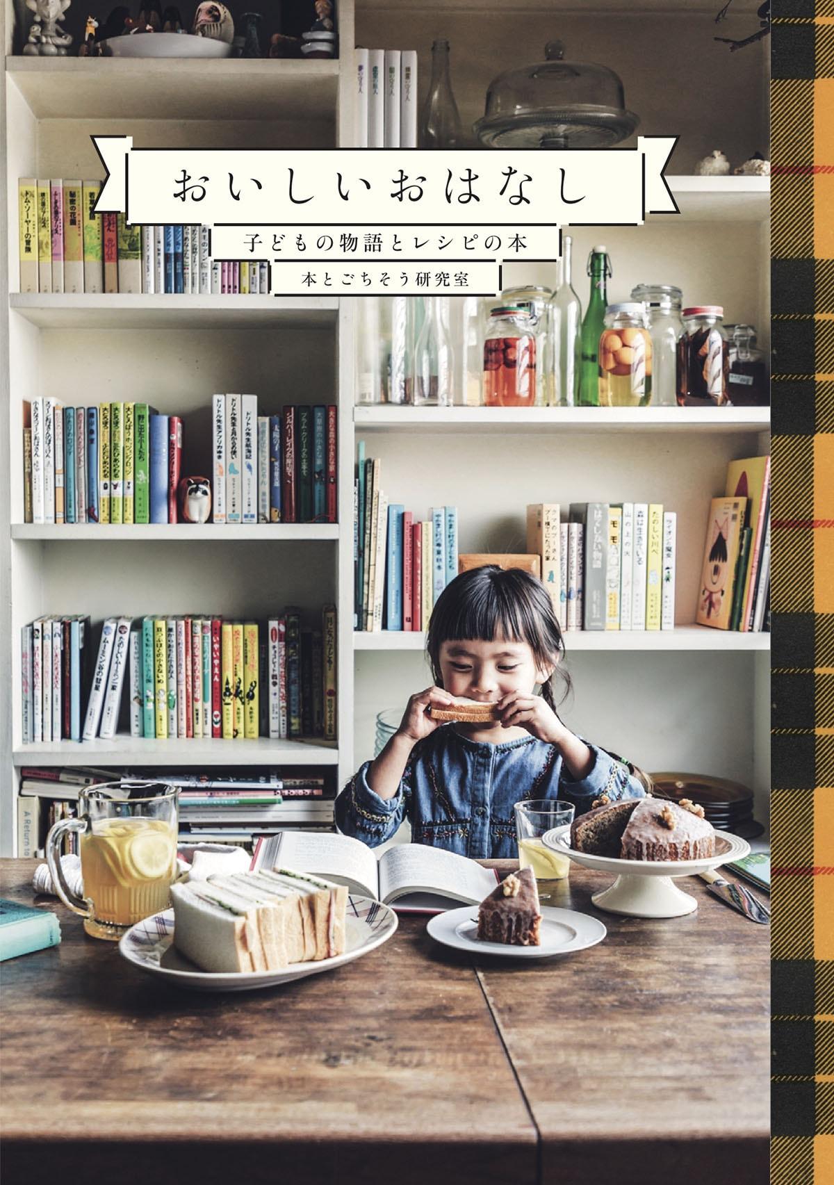 『おいしいおはなし~子どもの物語とレシピの本~』をもっと楽しむ、写真展やワークショップが夏休みに開催!