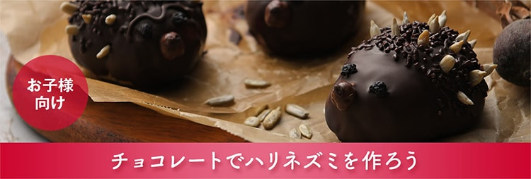 「Eurochocolate in Osaka 2019」画像