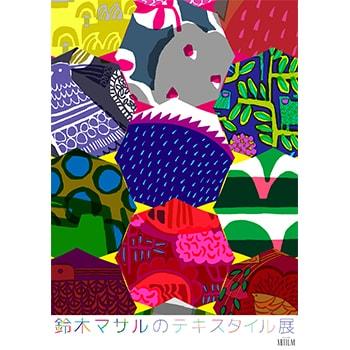 話題のテキスタイルデザイナーによる九州初個展「鈴木マサルのテキスタイル展」