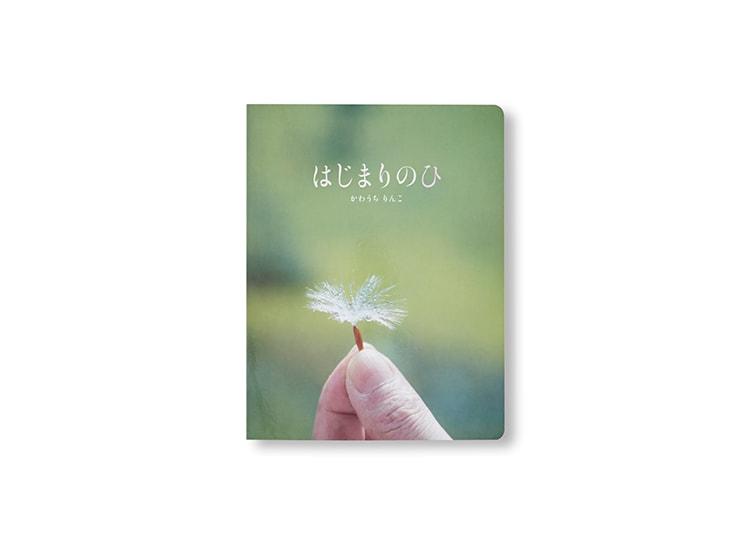 川内倫子の新しい試み、写真の絵本『はじまりのひ』を発表。MilK会員へのプレゼントも。