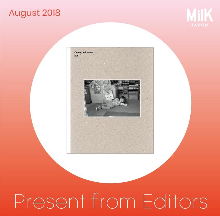 8月:横浪修 写真集「名残」(直筆サイン入り)