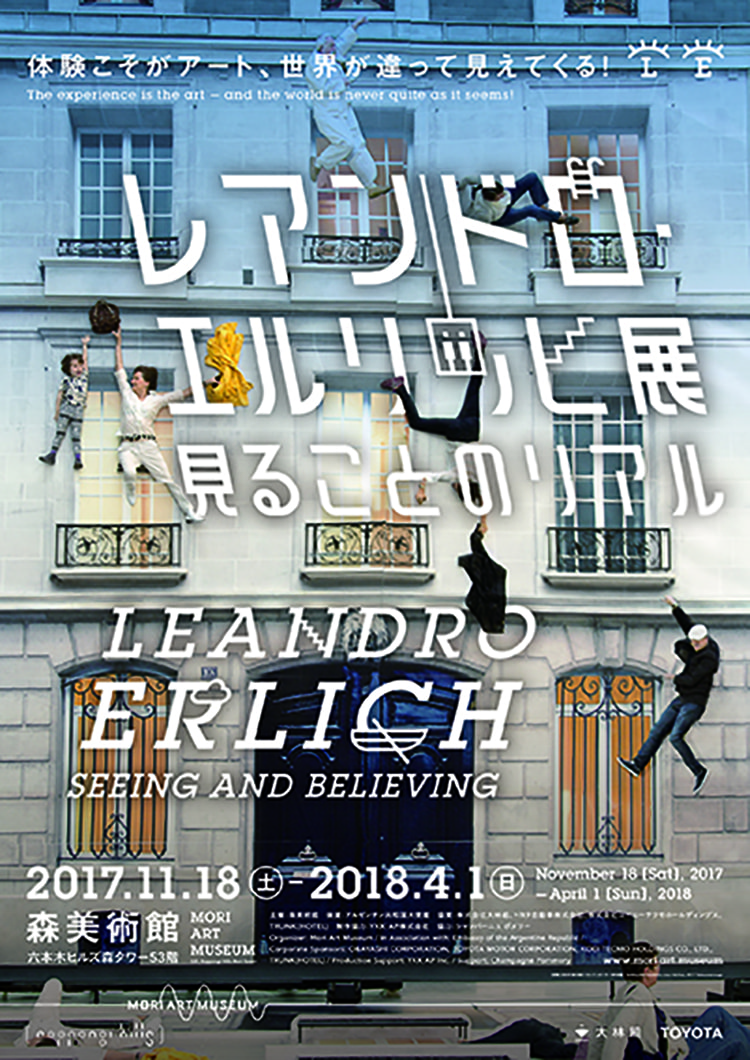 「レアンドロ・エルリッヒ展:見ることのリアル」森美術館で開催中!展覧会招待券プレゼントも