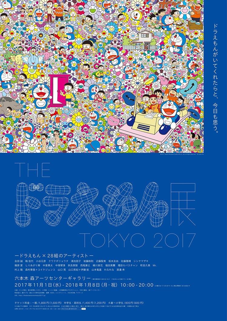 28組のアーティストとドラえもんが共演!「THE ドラえもん展 TOKYO 2017」