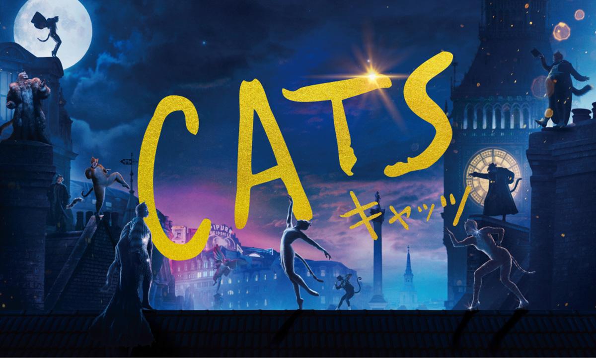 世界中で愛されるミュージカル『キャッツ』が実写映画化! MilK会員へオリジナルグッズをプレゼント!