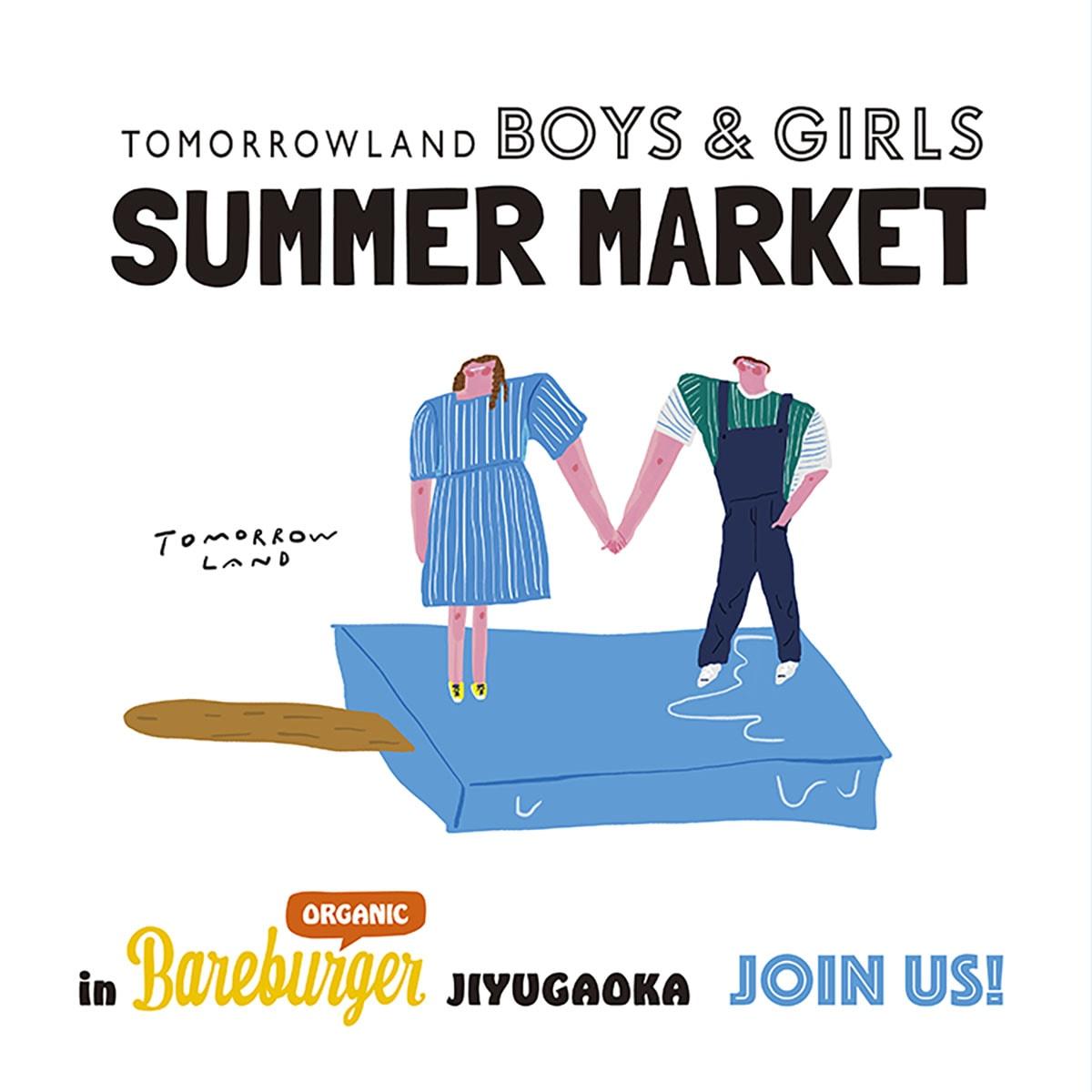 〈トゥモローランド ボーイズアンドガールズ〉主催、子どもと楽しめる夏まつりを開催!MilK会員へのプレゼントも!