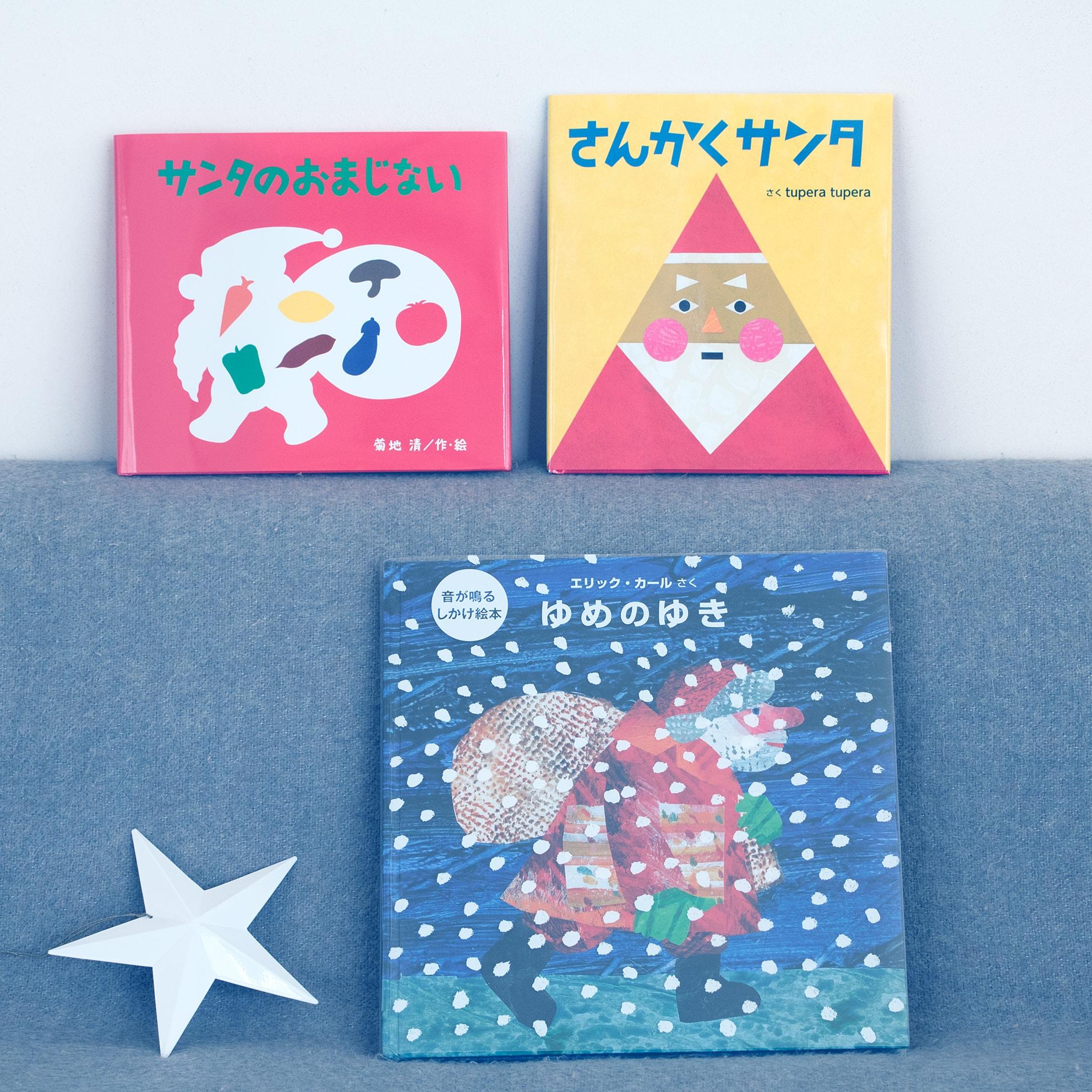 1歳からのクリスマス絵本