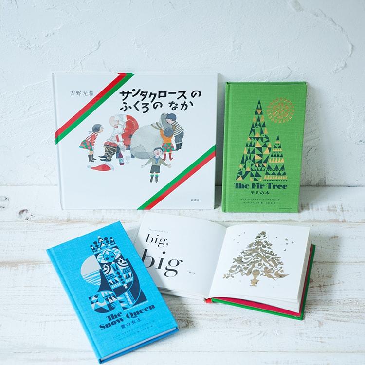大人も子どもも楽しめるクリスマス絵本