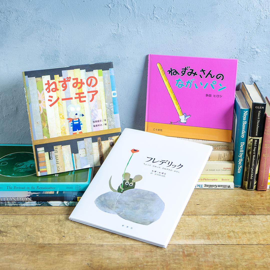 今年の干支、ねずみの絵本【2歳〜向け】