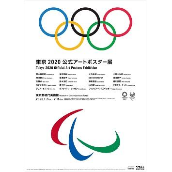 〈東京都現代美術館〉で初披露!「東京2020公式アートポスター展」開催