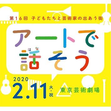 〈東京芸術劇場〉第16回 子どもたちと芸術家の出あう街「アートで話そう!」開催!