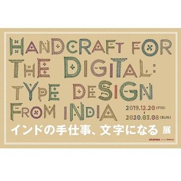 〈ATELIER MUJI GINZA Gallery2〉で「インドの手仕事、文字になる」展を開催!