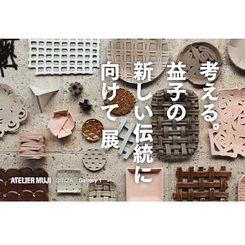 〈ATELIER MUJI GINZA Gallery1〉で「考える。益子の新しい伝統に向けて」展を開催