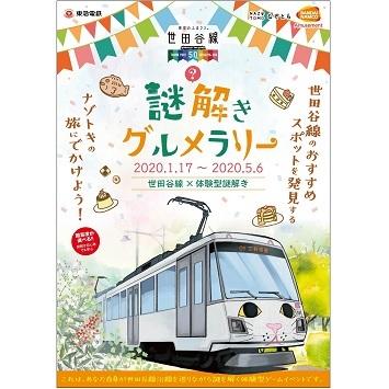 世田谷線のおすすめスポットを発見するナゾトキの旅に出かけよう!「世田谷線 謎解きグルメラリー」開催!