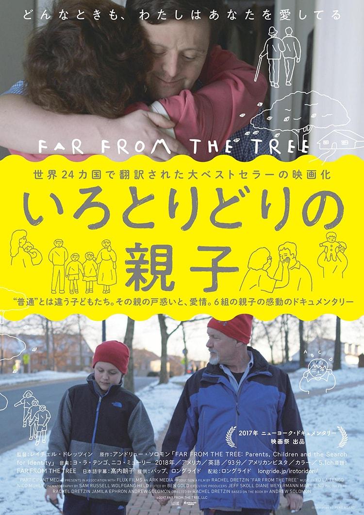 6組の親子が写し出す、感動のドキュメンタリー映画『いろとりどりの親子』