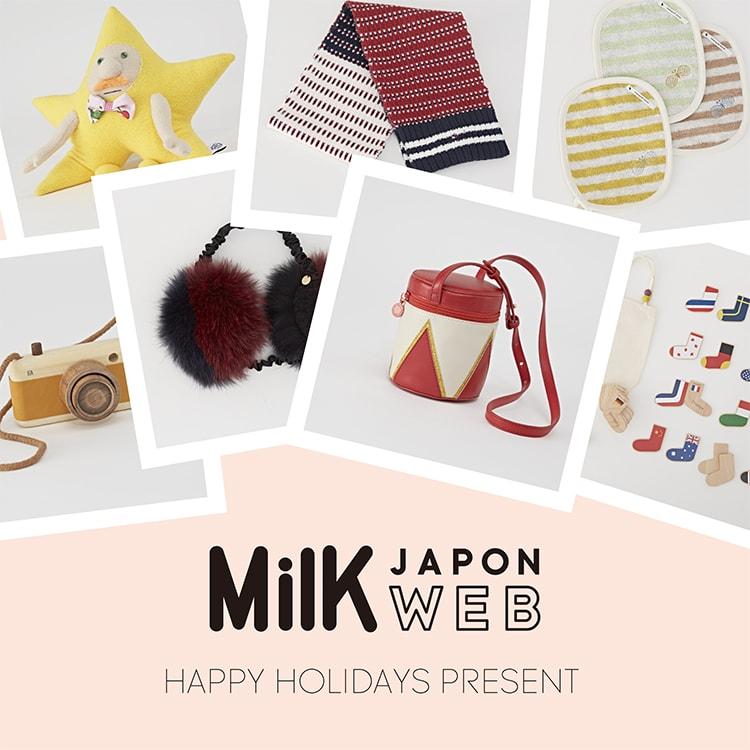 MilK JAPON WEB 1年間ありがとうプレゼント!【応募期間:12月28日~1月11日】