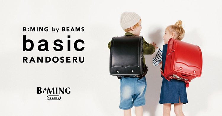 〈ビーミング by ビームス〉から、「ベーシックランドセル」の発売がスタート!