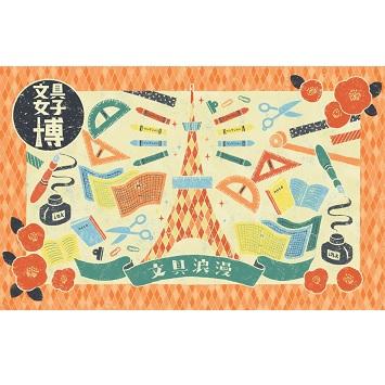 """""""見て・触れて・買える""""日本最大級の文具の祭典「文具女子博」が今年も開催!"""