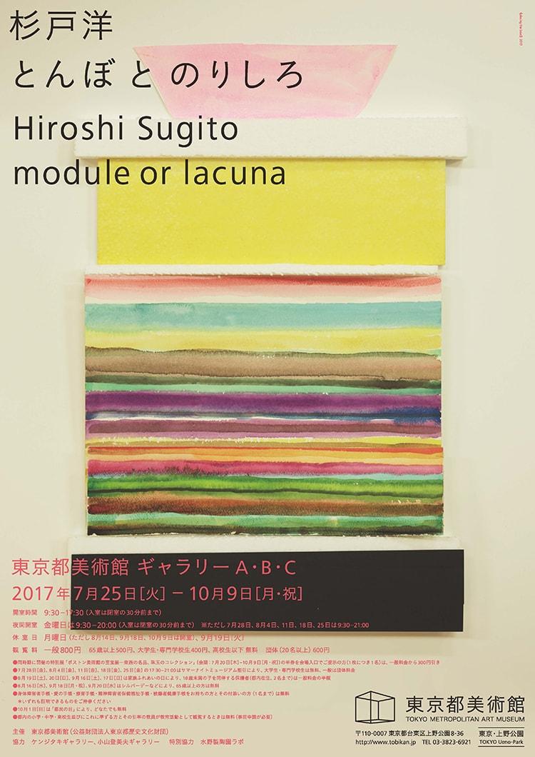 杉戸洋個展「とんぼ と のりしろ」東京都美術館で開催中