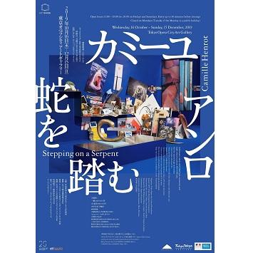 日本初の大規模個展! カミーユ・アンロ「蛇を踏む」が〈東京オペラシティ アートギャラリー〉で開催