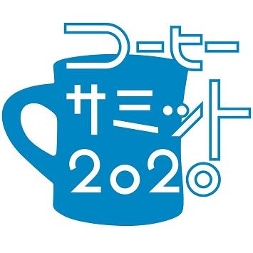 22社のコーヒーロースターが集結!「コーヒーサミット2020」開催