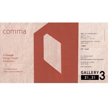 〈グーグル〉ハードウェアのデザイン哲学を表現するインスタレーション「COMMA」開催