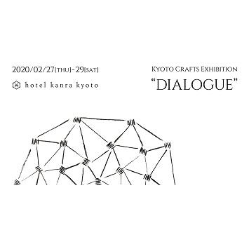 """未来志向のものづくりに出会えるイベント「Kyoto Crafts Exhibition""""DIALOGUE""""」が〈ホテル カンラ 京都〉で開催"""