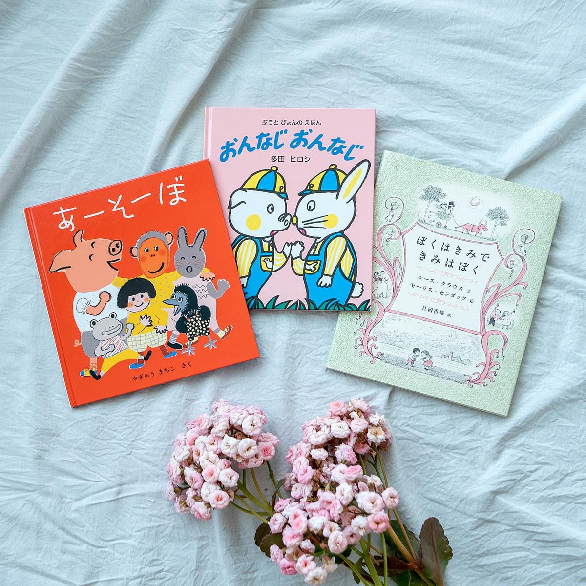 仲良く遊びたくなる友達の絵本【1歳〜向け】