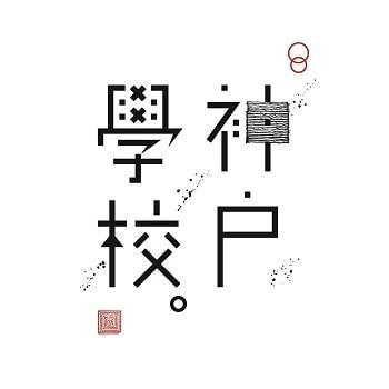〈神戸学校〉メッセージライブ『tupera tupera の絵本の世界~大人も絵本を楽しもう!』開催