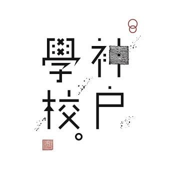 〈神戸学校〉メッセージライブ『とっておき ぼくのえほんのこと』開催!