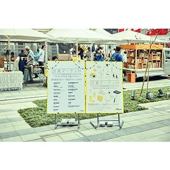 渋谷の新名所「渋谷ストリーム」で「渋南マーケット」開催!