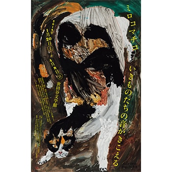 絵本作家・ミロコマチコ回顧展「いきものたちの音がきこえる」展覧会招待券プレゼントも!