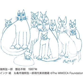 猫好き必見!「猪熊弦一郎展 猫たち」東京で開催