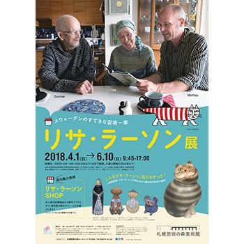 札幌で開催の「リサ・ラーソン展」、知られざる傑作約190点が集結!