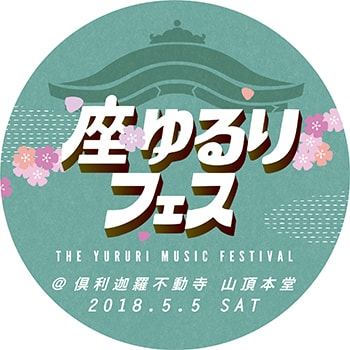 こどもの日はお寺で音楽フェス?!「座・ゆるりフェス」