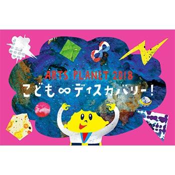 GWキッズイベント「ARTS PLANET 2018 ~こども∞ディスカバリー!」金沢21世紀美術館で開催