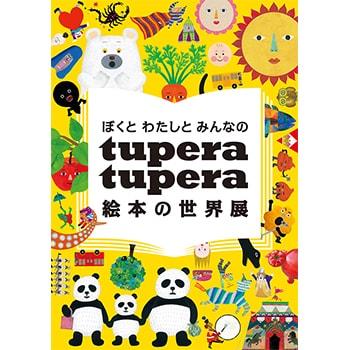 「ぼくと わたしと みんなの tupera tupera 絵本の世界展」三重県立美術館に巡回!