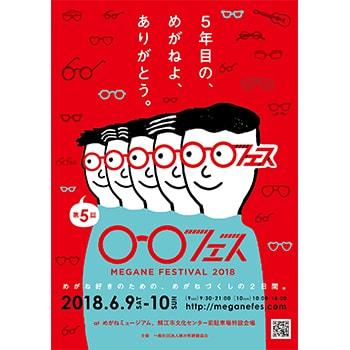 めがね好き必見!「#めがねフェス」福井県鯖江市で開催