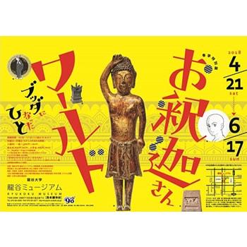 「お釈迦さんワールド -ブッダになったひと-」京都・龍谷ミュージアムで開催