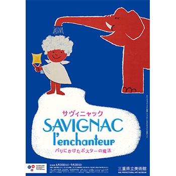 「サヴィニャック パリにかけたポスターの魔法」三重県立美術館に巡回!
