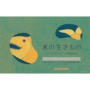 「タラブックス『水の生きもの』シルクスクリーン作品展」名古屋「ON READING」で開催中